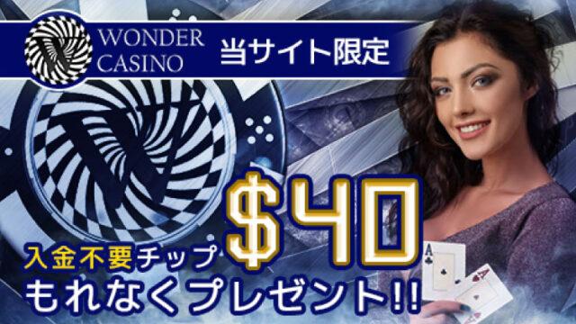 ワンダーカジノ(WONDERCASINO)の入金不要ボーナス($40)