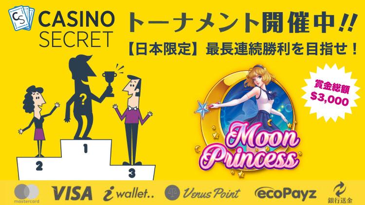 カジノシークレット(CASINOSECRET)のトーナメント『【日本限定】最長連続勝利を目指せ!』(2020年6月30日〜7月3日:対象スロット『MoonPrincess』)