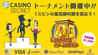 カジノシークレット(CASINOSECRET)のトーナメント『【日本限定】1スピンの最高勝利額を目指せ!』(2020年7月3日〜7月6日:対象スロット『Legacy of Dead』)