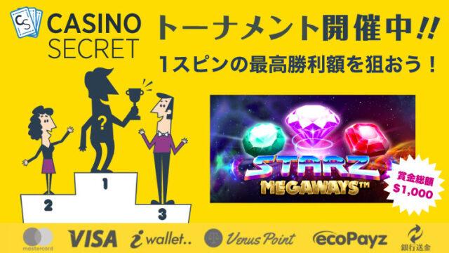 カジノシークレット(CASINOSECRET)のトーナメント『【日本限定】1スピンの最高勝利額を目指せ!』(2020年7月6日〜8日:対象スロット『StarzMegaways』)