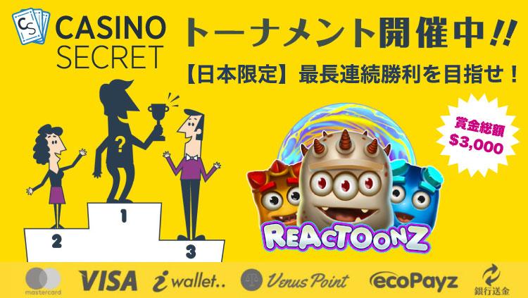 カジノシークレット(CASINOSECRET)のトーナメント『【日本限定】最長連続勝利を目指せ!』(2020年7月6日〜12日:対象スロット『Reactoonz』)