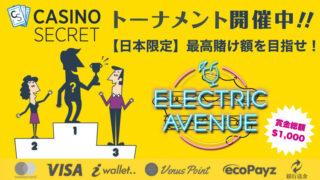 カジノシークレット(CASINOSECRET)のトーナメント『【日本限定】最高賭け額を目指せ!』(2020年7月9日〜12日まで:対象ゲーム『ELECTRIC AVENUE』)