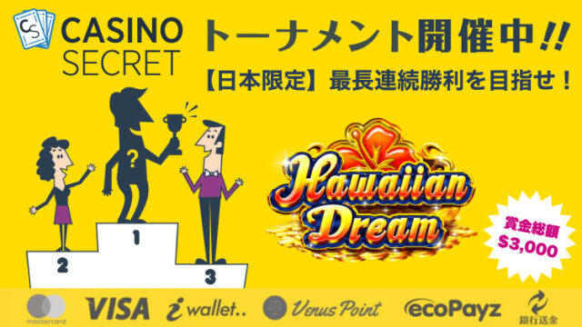 カジノシークレット(CASINOSECRET)のトーナメント『【日本限定】最長連続勝利を目指せ!』(2020年7月24日まで:対象スロット『Hawaiiandream』)