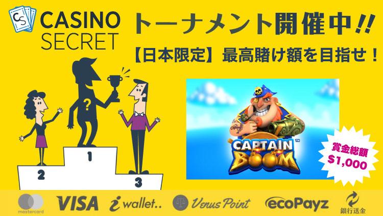 カジノシークレット(CASINOSECRET)のトーナメント『【日本限定】最高賭け額を目指せ!』(2020年7月30日〜8月1日まで:対象ゲーム『CaptainBoom』)