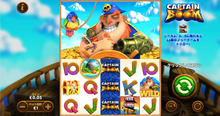 SkyWindGroupのスロット『CaptainBoom』