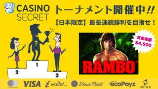 カジノシークレット(CASINOSECRET)のトーナメント『【日本限定】最長連続勝利を目指せ!』(2020年7月30日〜8月4日まで:対象スロット『Rambo』)