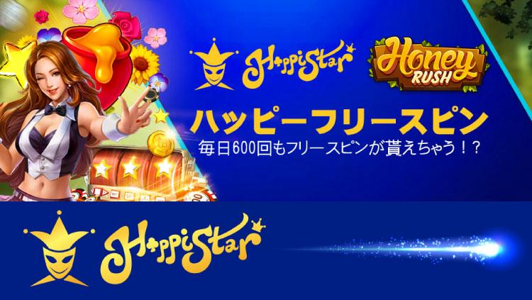 ハッピースターカジノ(HappiStar)のハッピーフリースピン(2020年7月:対象スロット『HoneyRush』)
