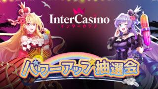インターカジノ(InterCasino)のパワーアップ抽選会(2020年7月1日〜29日)