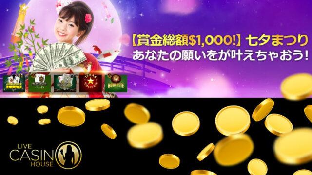 ライブカジノハウス(LiveCasinoHouse)の賞金総額$1,000『七夕まつり』(2020年7月1日〜28日)