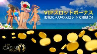 ライブカジノハウス(LiveCasinoHouse)のVIPスロットボーナス(2020年7月1日〜28日)
