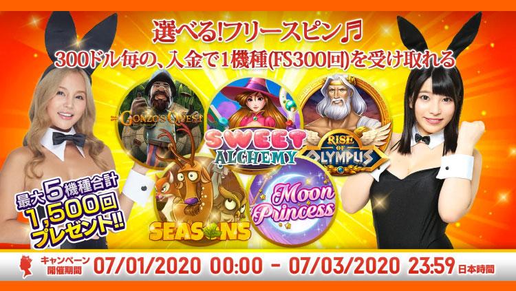 クイーンカジノ(QUEENCASINO)の選べるフリースピン(2020年7月1日〜3日)