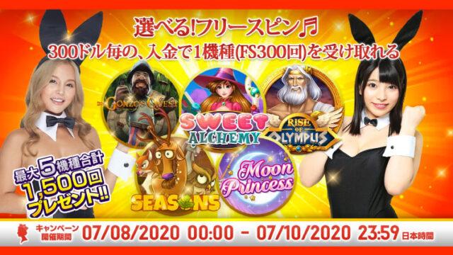 クイーンカジノ(QUEENCASINO)の選べるフリースピン(2020年7月8日〜10日)