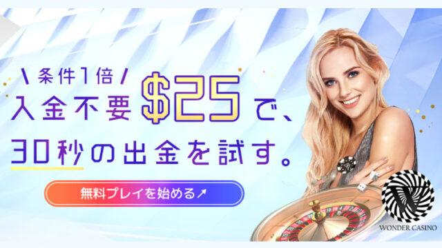 ワンダーカジノ(WONDERCASINO)の入金不要ボーナス($25)