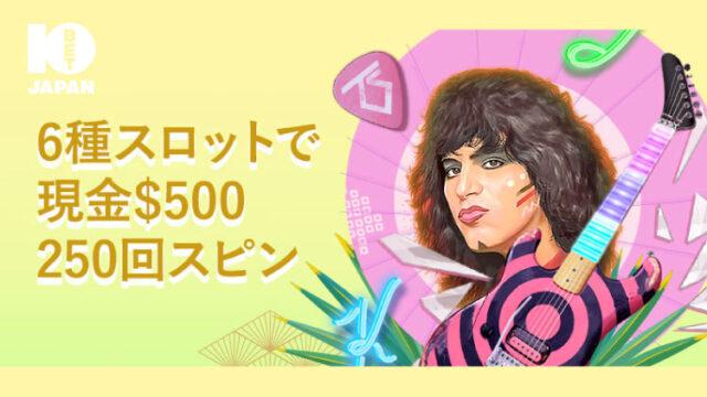 10BetJapanのロックスロットレース(2020年8月24日〜31日)