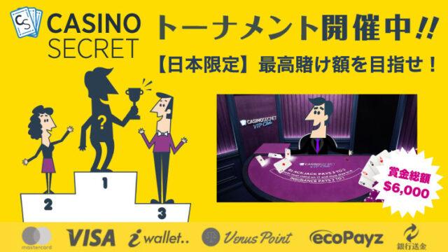 カジノシークレット(CASINOSECRET)のトーナメント『【日本限定】最高賭け額を目指せ!』(2020年8月5日〜11日まで:対象ゲーム『カジノシークレットクラブ(ブラックジャック)』)