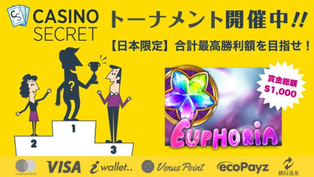 カジノシークレット(CASINOSECRET)のトーナメント『【日本限定】合計最高勝利額を目指せ!』(2020年8月5日〜8日:対象スロット『Euphoria』)