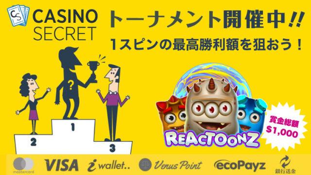 カジノシークレット(CASINOSECRET)のトーナメント『【日本限定】1スピンの最高勝利額を目指せ!』(2020年8月14日〜16日まで:対象スロット『Reactoonz』)