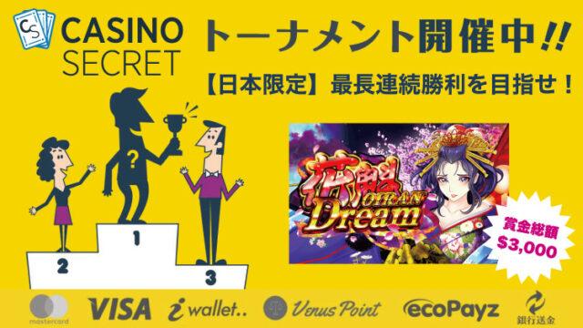 カジノシークレット(CASINOSECRET)のトーナメント『【日本限定】最長連続勝利を目指せ!』(2020年8月23日まで:対象スロット『OiranDream』)
