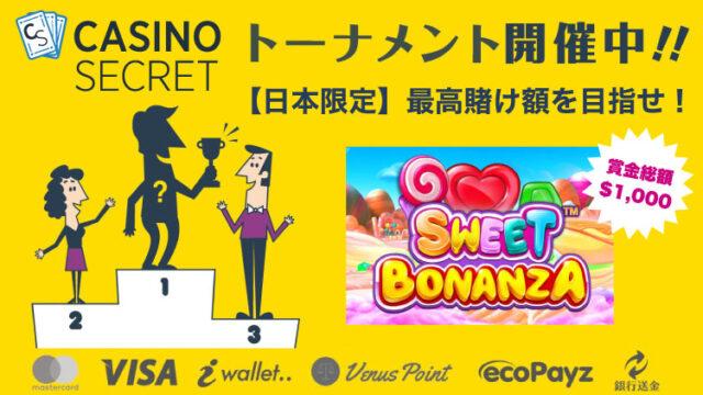 カジノシークレット(CASINOSECRET)のトーナメント『【日本限定】最高賭け額を目指せ!』(2020年8月29日〜9月1日まで:対象ゲーム『SweetBonanza』)
