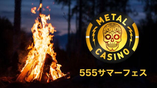 メタルカジノ(METALCASINO)の『555サマーフェス』(2020年8月)