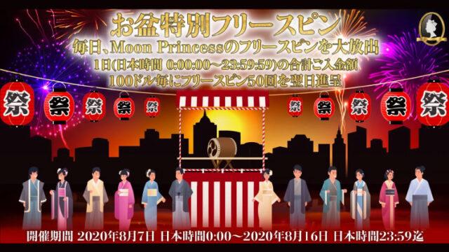 クイーンカジノ(QUEENCASINO)のお盆特別フリースピン(2020年8月7日〜16日)