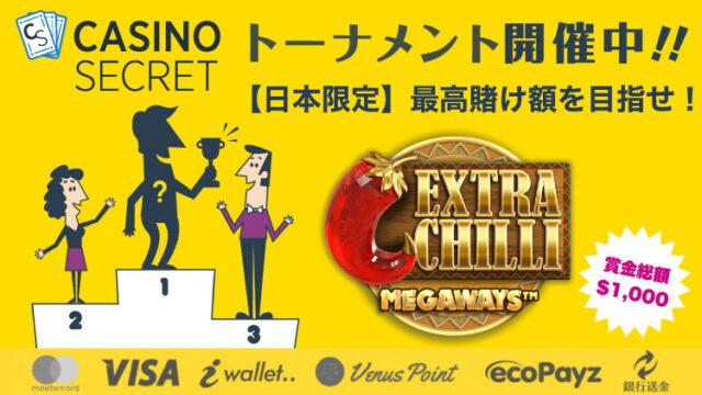 カジノシークレット(CASINOSECRET)のトーナメント『【日本限定】最高賭け額を目指せ!』(2020年9月4日〜7日まで:対象ゲーム『Extrachilli』)
