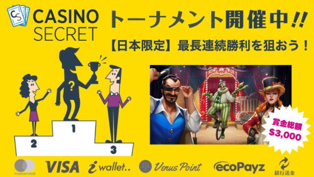 カジノシークレット(CASINOSECRET)のトーナメント『【日本限定】最長連続勝利を目指せ!』(2020年9月4日〜10日まで:対象スロット『GoldenTicket2』)