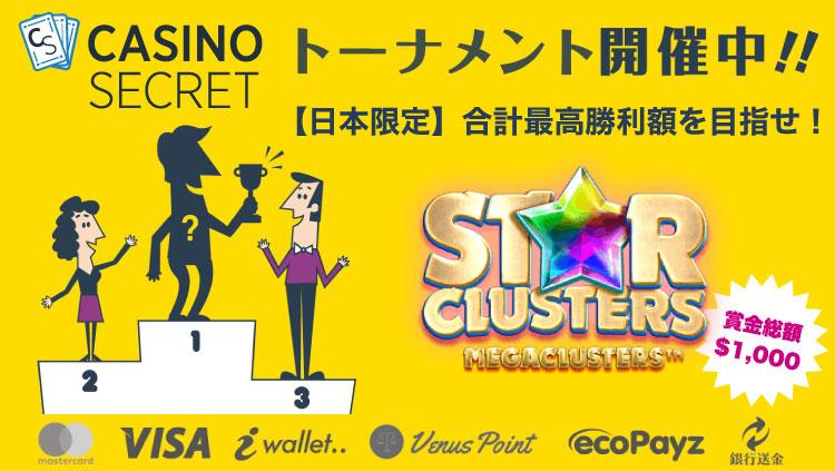 カジノシークレット(CASINOSECRET)のトーナメント『【日本限定】合計最高勝利額を目指せ!』(2020年9月16日〜18日まで:対象スロット『StarClusters』)