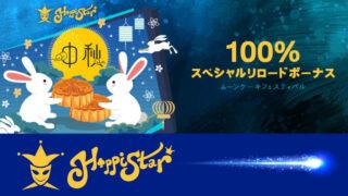ハッピースターカジノ(HappiStar)のリロードボーナス(2020年9月15日〜30日)