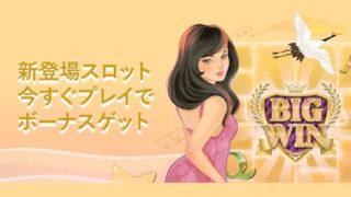10BetJapanの限定スロットボーナス(2020年10月)