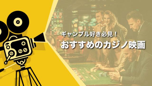 ギャンブラー好き必見!おすすめのカジノ映画!