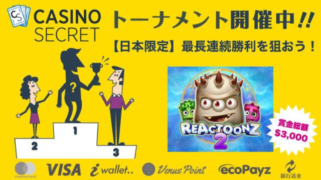 カジノシークレット(CASINOSECRET)のトーナメント『【日本限定】最長連続勝利を目指せ!』(2020年10月7日〜13日まで:対象スロット『Reactoonz2』)