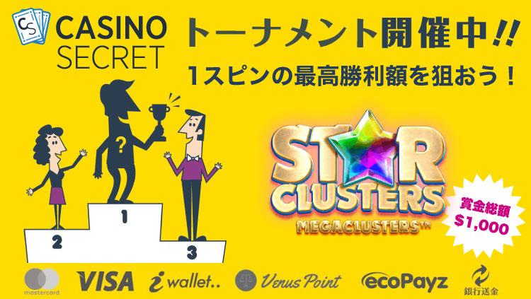 カジノシークレット(CASINOSECRET)のトーナメント『【日本限定】1スピンの最高勝利額を目指せ!』(2020年10月16日まで:対象スロット『StarClusters』)