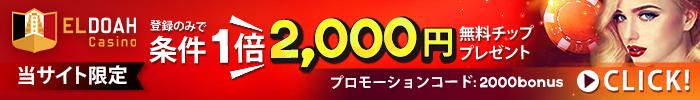 エルドアカジノ(ELDOAHCASINO)の登録で¥2,000の無料チップをプレゼント!