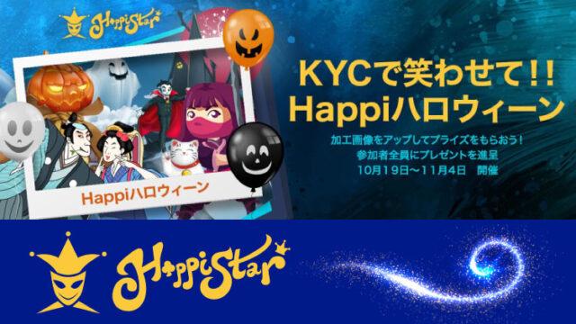 ハッピースターカジノ(HappiStar)のKYCで笑わせてキャンペーン(2020年10月19日〜11月4日)