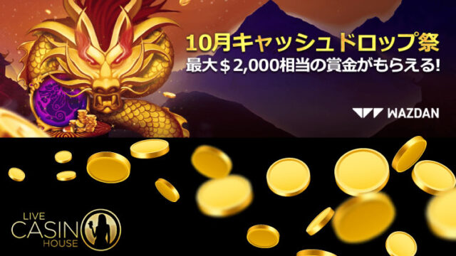ライブカジノハウス(LiveCasinoHouse)の賞金総額$2,000『キャッシュドロップ祭』(2020年10月6日〜16日)