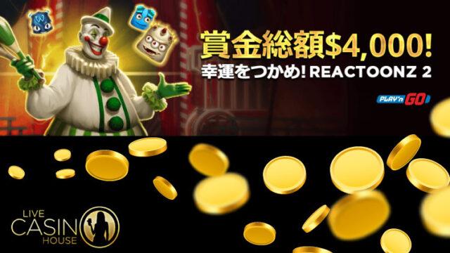 ライブカジノハウス(LiveCasinoHouse)の賞金総額$4,000『Reactoonz2』トーナメント(2020年10月6日〜21日)