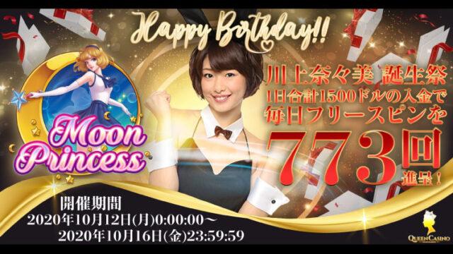 クイーンカジノ(QUEENCASINO)の川上奈々美生誕祭2020