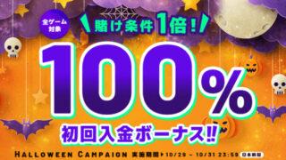 ワンダーカジノ(WONDERCASINO)の初回入金100%ボーナス(2020年10月29日〜31日)