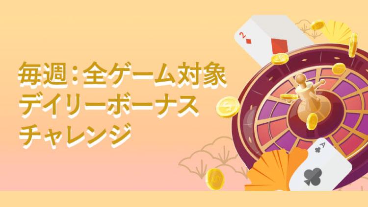10BetJapanのデイリーボーナスチャレンジ(2020年11月)