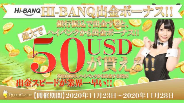 クイーンカジノ(QUEENCASINO)のHi-BANQ出金ボーナス(2020年11月23日〜28日)