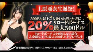 クイーンカジノ(QUEENCASINO)の上原亜衣生誕祭キャンペーン(2019年11月9日〜12日)
