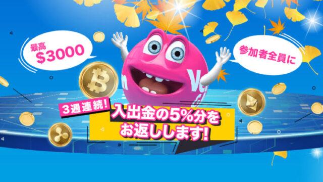 ベラジョンカジノ(Vera&John)の仮想通貨入金イベント(2020年11月2日〜23日)