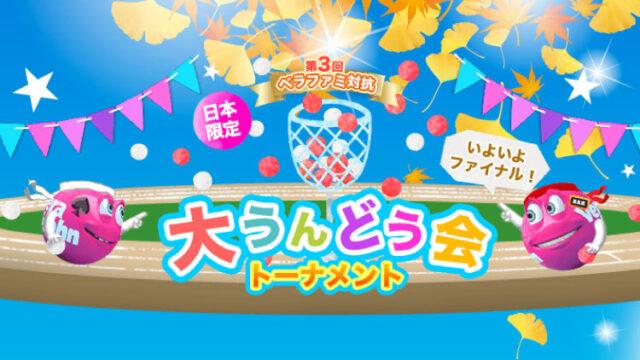 ベラジョンカジノ(Vera&John)の大うんどう会トーナメント(2020年11月2日〜12月2日)