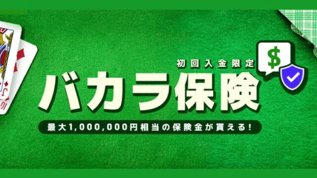 ワンダーカジノ(WONDERCASINO)の初回入金限定『バカラ保険』(2020年11月6日〜10日)