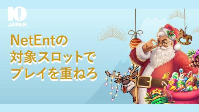 10BetJapanのNETENT対象『クリスマススロットボーナス』(2020年12月22日〜27日)