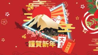チェリーカジノ(CherryCasino)の謹賀新年(2021年1月1日〜3日)