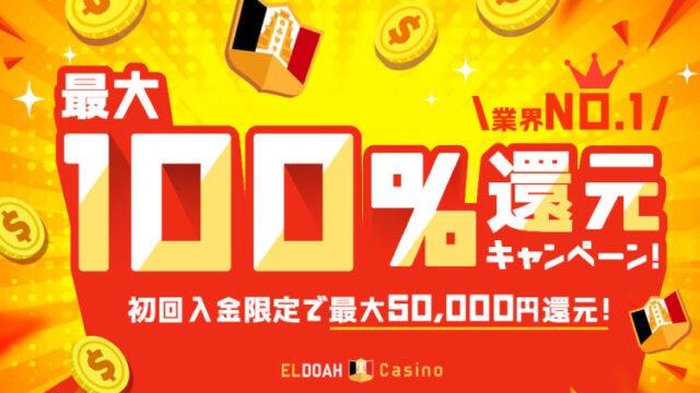 エルドアカジノ(ELDOAHCASINO)の最大100%還元キャンペーン(2021年2月28日まで)