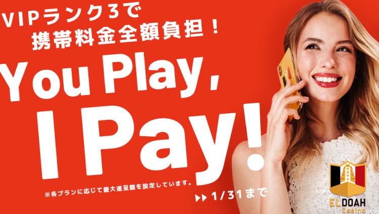 エルドアカジノ(ELDOAHCASINO)の携帯料金全額負担キャンペーン(2021年1月14日〜2月5日)
