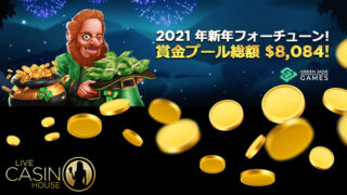 ライブカジノハウス(LiveCasinoHouse)のGREENJADEGAMES対象トーナメント(2021年1月11日〜19日)